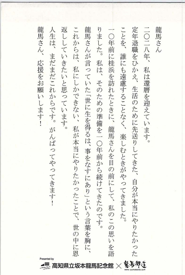 龍馬への年賀状 2018 | 関東・信...