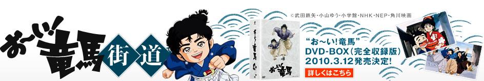 みんなで作る、繋ぐ、坂本龍馬のポータルサイト「龍馬街道」です。NHK龍馬伝、龍馬イベント、龍馬関連書籍や、龍馬動画の紹介も。