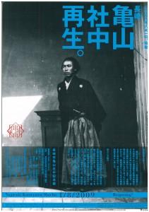亀山社中記念館のパンフレット。