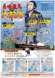 長崎龍馬大航海2009パンフ(おもて)