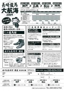 長崎龍馬大航海2009パンフ(うら)