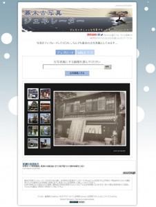幕末古写真ジェネレーター。http://labs.wanokoto.jp/olds