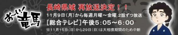 anime_ryoma_kettei