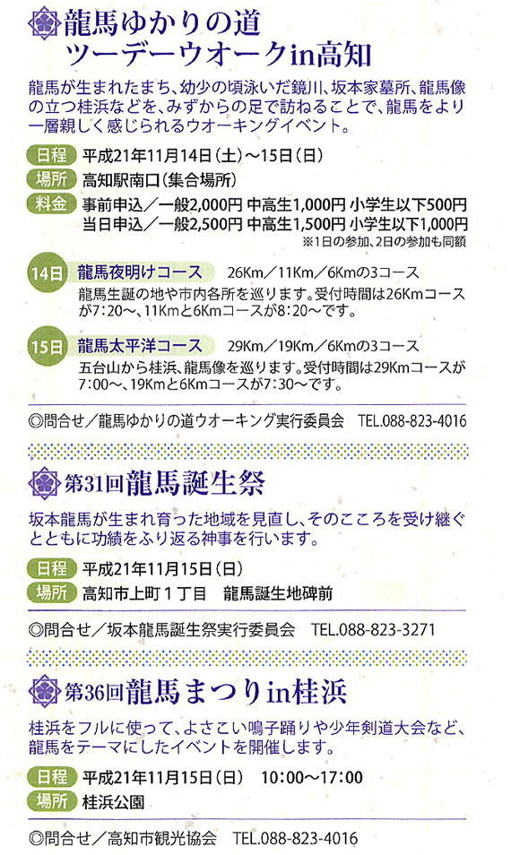 kochi_event_02_s