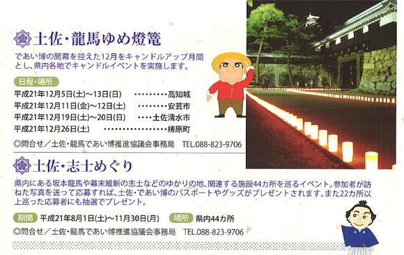kochi_event_03_s