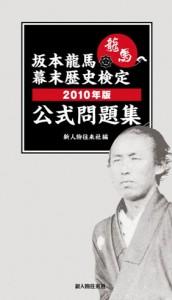 『坂本龍馬 幕末歴史検定  公式問題集』