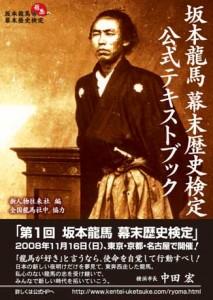 『坂本龍馬 幕末歴史検定  公式テキストブック』