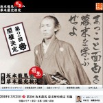bakumatsu_ryoma_kentei_web