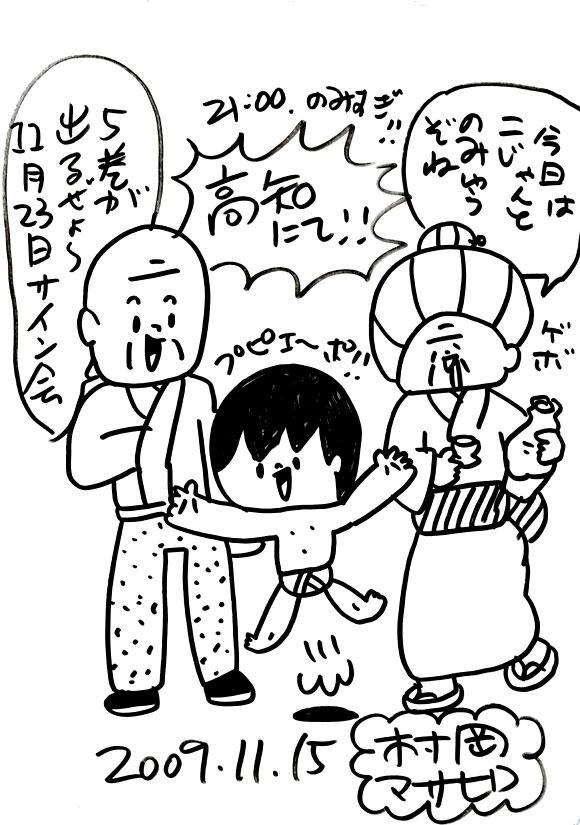muraoka_manga