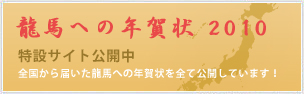 みんなの龍馬への年賀状が全部見られる特設サイト!広末涼子さんや、チャットモンチーのクミコンも参加!!