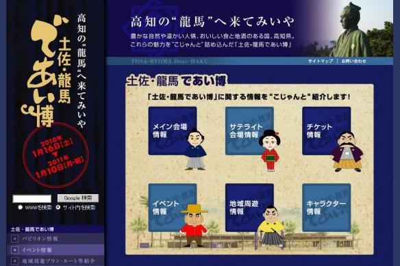 tosaryomadeaihaku_web