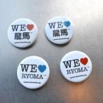 今なら初回購入時に「We Love RYOMA」缶バッジ(600円相当)を4種類プレゼント!!