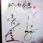 tetsuya_shikishi