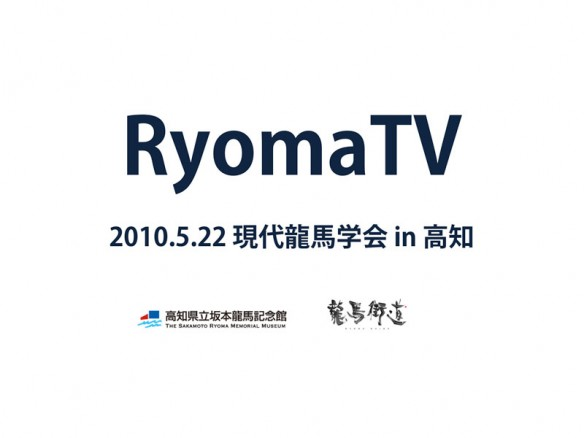 ryomatv_title
