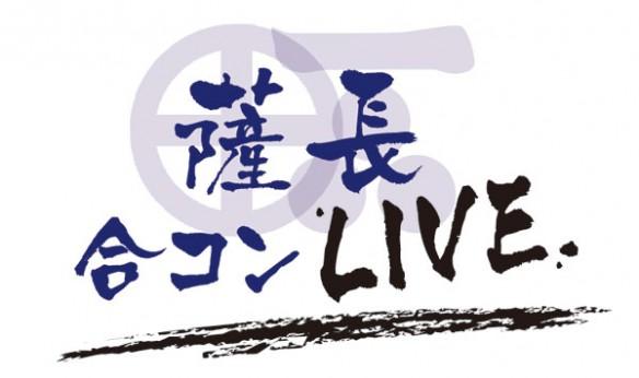 sacho_gokon_logo