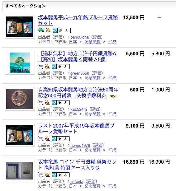 kinen_kahei_auction