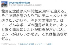 kancho-tweet