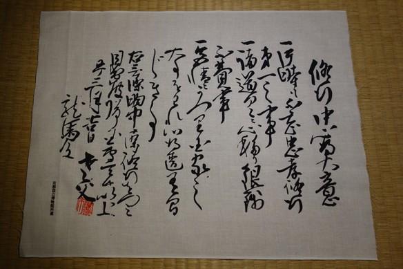 2016_tenugui_2