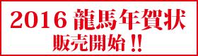 2016年「龍馬年賀状」販売開始!!