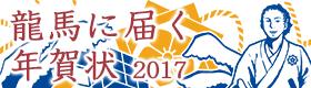 2017年「龍馬年賀状」販売開始!!