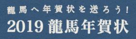 2019年「龍馬年賀状」販売開始!!
